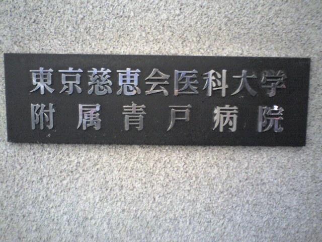 青砥の慈恵会医科大学病院に営業